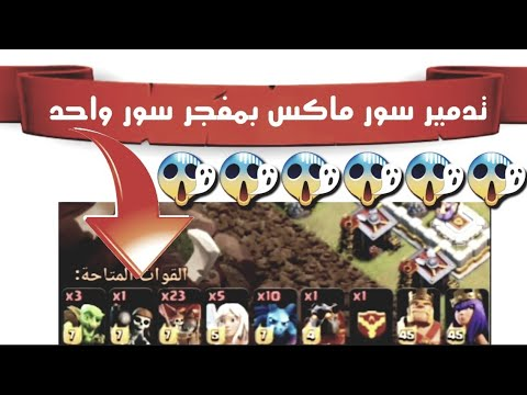 مسح بمفجر سور واحد وسرعة تيربو للبالون  AN-Land vs UAE PIRATEs