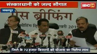 Jabalpur News MP: जबलपुर के किसानों को सरकार की बड़ी सौगात