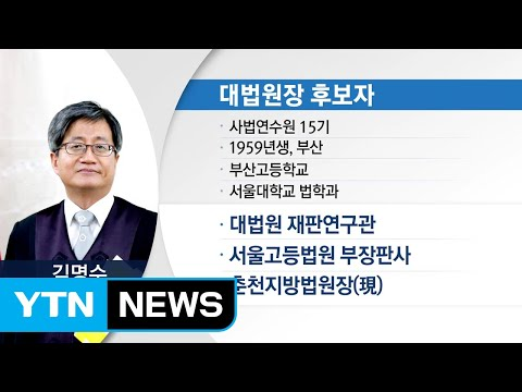 [취재N팩트] 김명수 대법원장 파격 지명...사법 개혁 방점 / YTN
