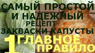 Квашеная капуста - классический рецепт - от баночки до бочки.