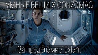 За пределами / Extant - Новый сериал с Халле Берри