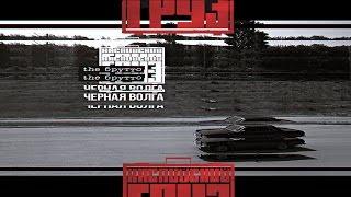 Каспийский Груз - Черная Волга | альбом