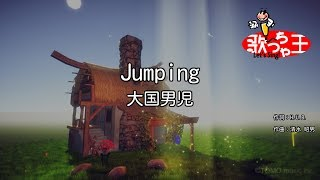 【カラオケ】Jumping/大国男児