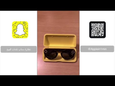 920101e01 نظارات سناب تشات للبيع - YouTube