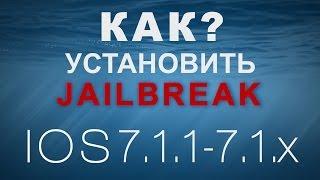 Как Установить Jailbreak на iOS 7.1.2(, 2014-06-25T12:20:29.000Z)