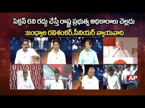 Debate On Chandrababu Naidu Ban CBI In AP | The Debate With Venkata Krishna | AP24x7