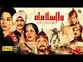 الفيلم التاريخي العالمي | وا إسلاماه | بطولة أحمد مظهر و رشدي أباظة و فريد شوقي