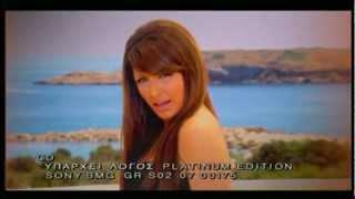 Смотреть клип Έλενα Παπαρίζου - Μη Φεύγεις