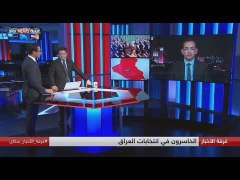 الخاسرون في انتخابات العراق