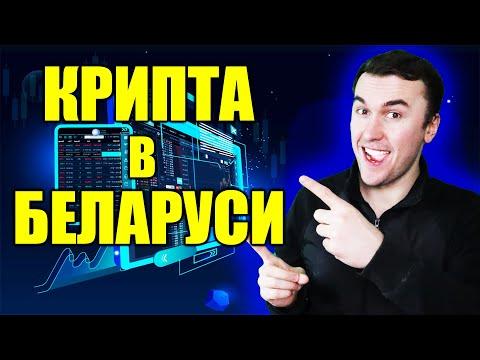 Как Купить Продать Криптовалюту в Беларуси (часть 1): Currency и Free2ex