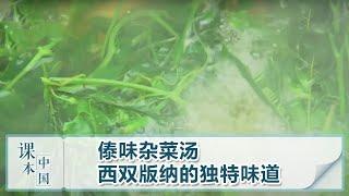 [跟着书本去旅行]傣味杂菜汤——西双版纳的独特味道| 课本中国