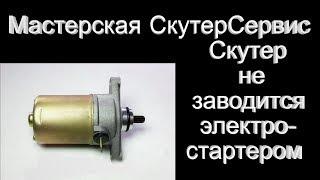 Не заводится с электростартера, причины и лечение