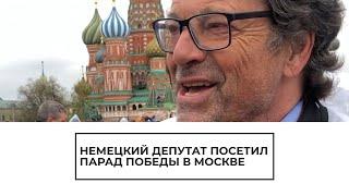 Немецкий депутат посетил Парад Победы в Москве