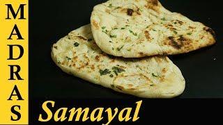 Naan Recipe in Tamil   How to make Naan at home   Indian Flat Bread Recipe    Tawa Naan Recipe