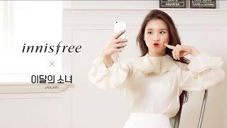 """이달의 소녀X이니스프리 (LOOΠΔ X innisfree) """"1월 - 설레는 핑크빛 메이크업"""" Sketch"""