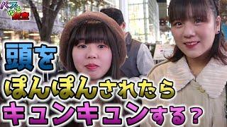 【バズゆる調査】男性のスキンシップ、頭ぽんぽんはどう映るのか!?
