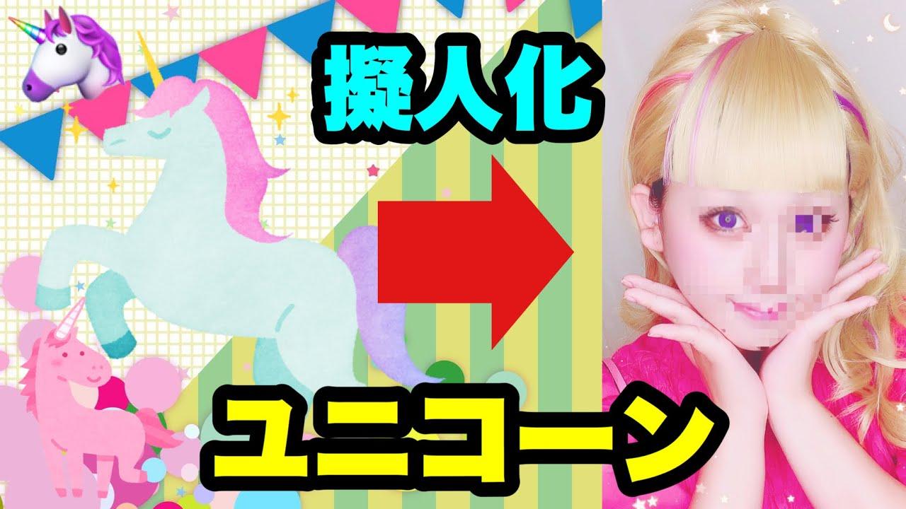 【おもちゃ箱シリーズ】ユニコーンが人間になるとギャルになる!?