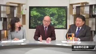 自治労の正体~森口朗