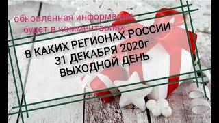 31 декабря 2020г выходной или рабочий день. В каких регионах России 31 декабря выходной день