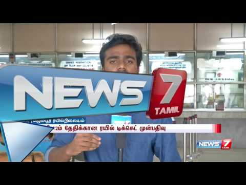 Railway tickets for Pongal holidays sold out in 5 mins | News7 Tamil