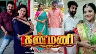 Kanmani Serial Sun Tv Today Latest Episode TikTok Tamil Dubsmash | Sun Tv Serial | Tamil Serial