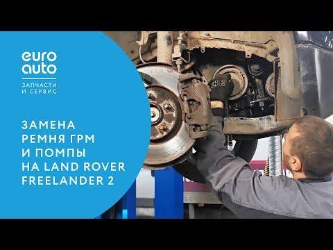 Замена ремня ГРМ и помпы на Land Rover Freelander 2