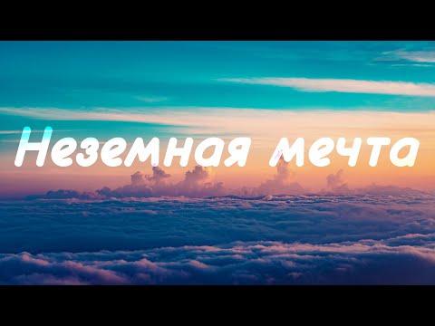 🎶 Неземная мечта   Божье прикосновение