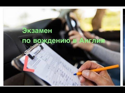 Вождение в Англии: Экзамен по практике вождения