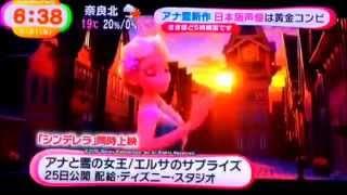 アナ雪続編 新曲パーフェクトデイを松たか子と神田沙也加歌う.