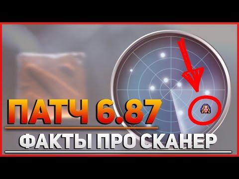 видео: Обновление dota 2: Патч 6.87 - Новый радар - Сканирование карты и факты