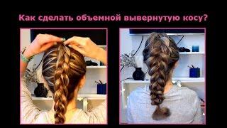 Как сделать вывернутую косу объемной ♥ Объемная обратная французская коса ♥ Big reverse french braid