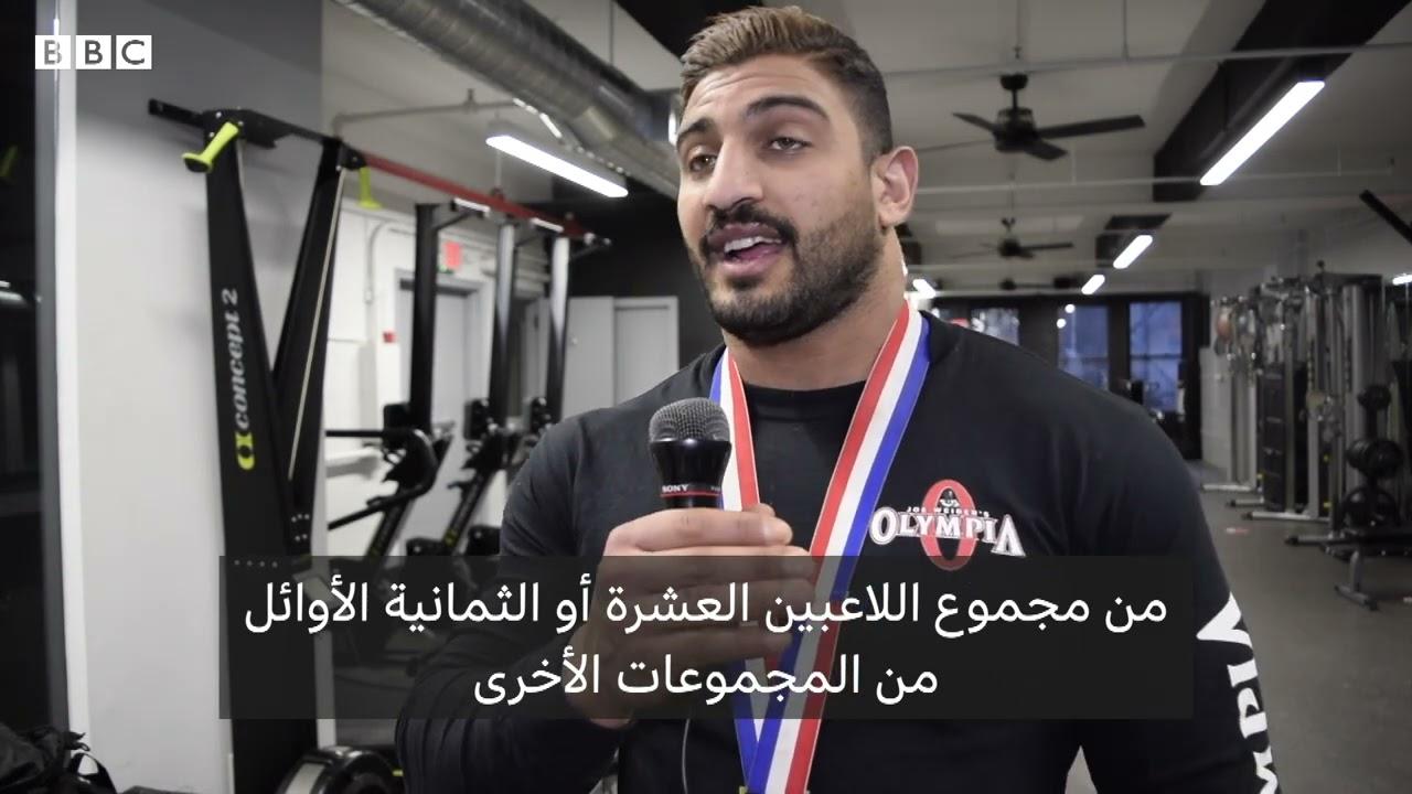 أنا الشاهد: انجازات العرب في - ميستر أولمبيا -  - نشر قبل 37 دقيقة