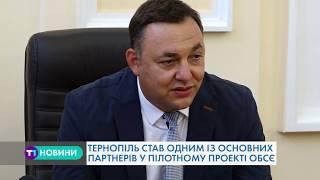 Тернопіль бере участь в пілотному проекті ОБСЄ