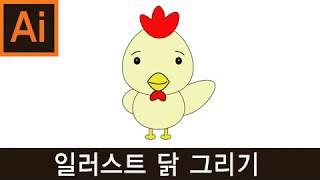 일러스트레이터 닭 그림그리기 어도비일러스트레이터강좌 a…