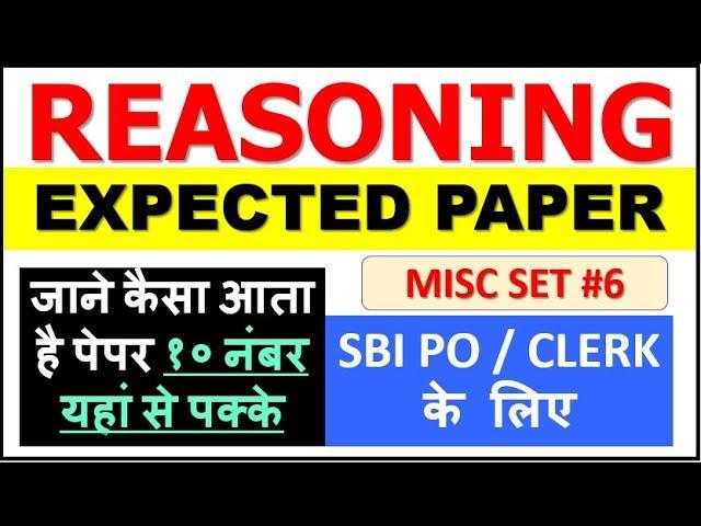 Reasoning MISC Set #6 (जाने कैसा आता है पेपर १० नंबर यहां से पक्के)Expected Ques for SBI Prelims