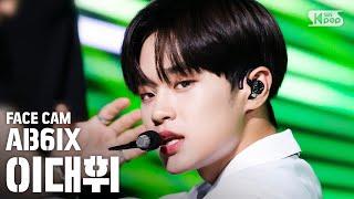 [페이스캠4K] AB6IX 이대휘 '초현실' (AB6IX LEE DAE HWI 'SURREAL' Face Cam)│@SBS Inkigayo_2020.08.02.