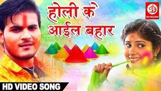 """Arvind Akela """"Kallu"""" का धमाकेदार होली गीत   होली के आईल बहार   Bhojpuri Holi Song   DRJ Records"""