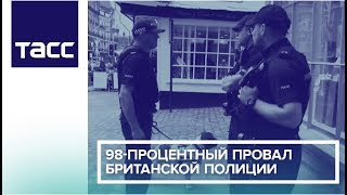 98-процентный провал британской полиции