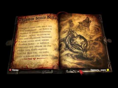 Castlevania : Lords Of Shadows 2 (Chapter III : Pharmaceutical Company and Raisa Volkova)