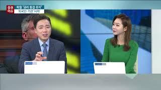 """[주식투자]증권이슈_파월 """"금리 동결 유지"""", 외국인·…"""