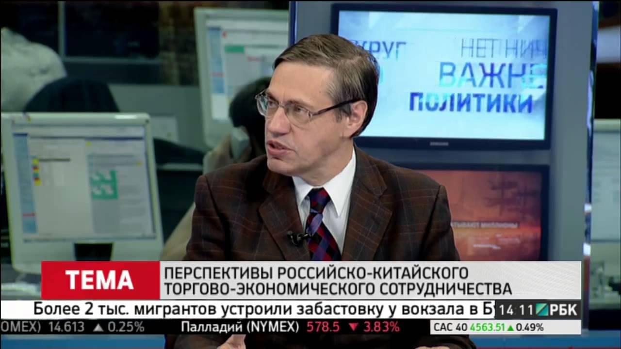 Перспективы российско-китайского торгово-экономического сотрудничества
