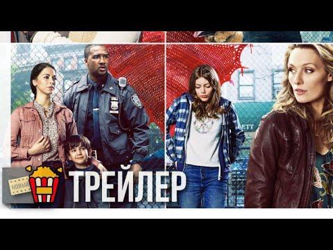 СОСЕДИ (сезон 1) — Русский трейлер | 2019