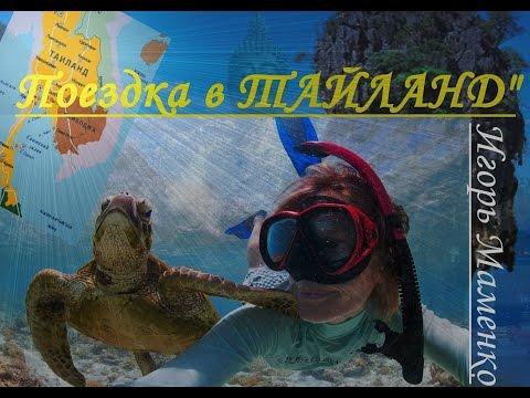 Поездка в ТАЙЛАНД читает Игорь Маменко