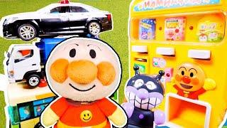 アンパンマン おもちゃ アニメ はたらくくるまの自動販売機でおかいもの♪ パトカー ごみ収集車 消防車 バスなどが登場!