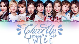 Cover images TWICE - Cheer Up (Japanese Version) Color Coded Lyrics KAN/ROM/ENG