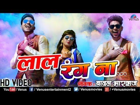 Badal Bhardwaj Most Popular Holi VIDEO SONG | Laal Rang Na Gulal | Latest Superhit Holi Special Song