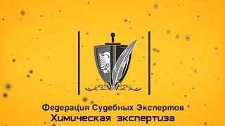 Химическая экспертиза // Экспертиза и анализ металлов