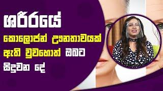 ශරීරයේ කොලොජන් ඌනතාවයක් ඇති වුවහොත් ඔබට සිදුවන දේ | Piyum Vila | 12 - 10 - 2021 | SiyathaTV Thumbnail