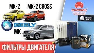 Обзор фильтров двигателя Джили МК, МК2 | kitaec.ua