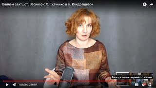 Валяем свитшот. Вебинар с О. Ткаченко и Н. Кондрашевой